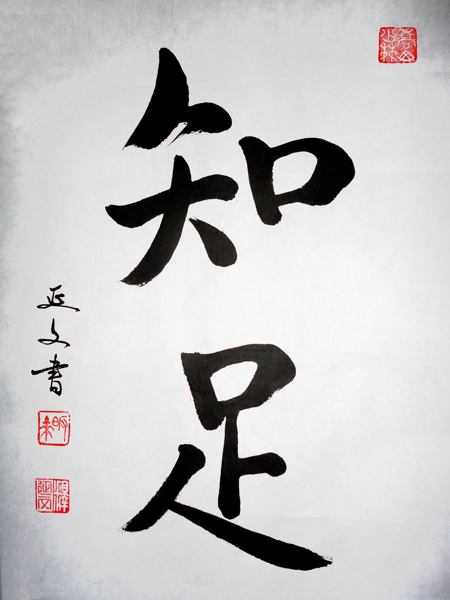 Chinese Calligraphy – An Ancient Art Form